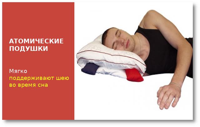 Анатомическая подушка мягко поддерживают шею во время сна