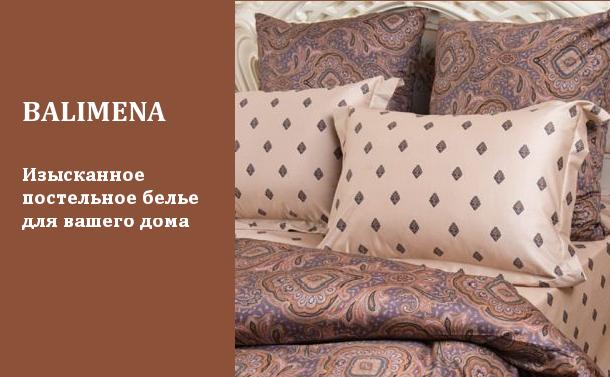 Балимена: изысканное постельное белье для вашего дома