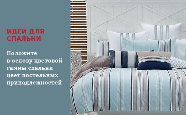 Положите в основу цветовой гаммы спальни  цвет постельных принадлежностей