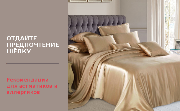 Аллергикам и астматикам предпочтительнее выбирать одеяла из шелка или волокна