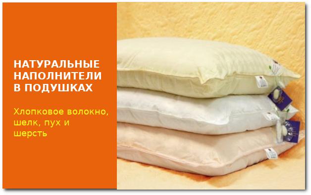 Наполнители в подушках