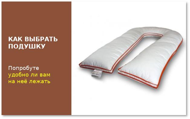 Выбирайте правильную подушку