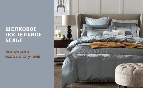 Шёлковое постельное белья - для особых случаев